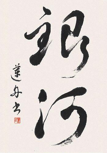 Sosho style calligraphy chinese japanese calligraphy Japanese calligraphy online