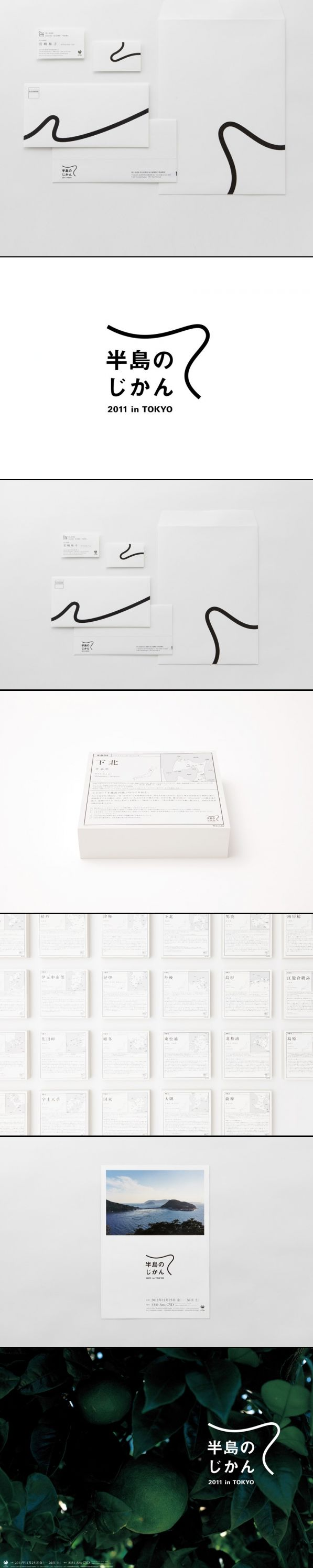Japanese typographic visual identity design