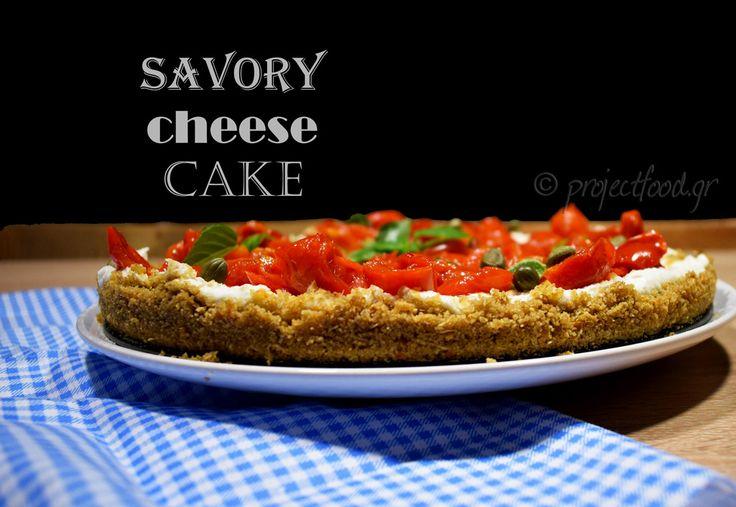 Αλμυρό Cheese Cake | projectfood.gr