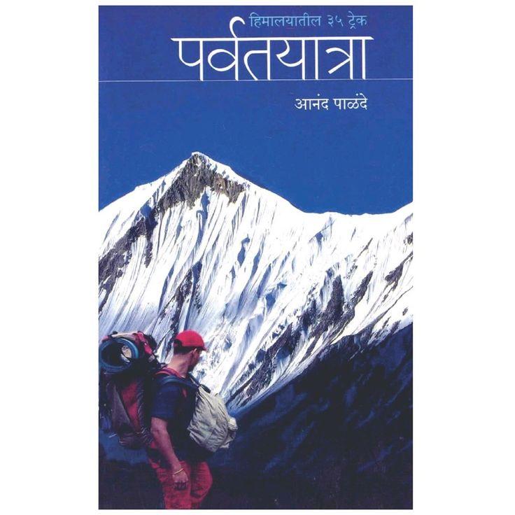 Parvatayatra  Parvatayatra Brand: Prafullata Prakashan Be the first to write the review | Write Review Description  हिमालय म्हणजे देवभूमी.हिमालयातील पर्वतयात्रींना हिमालय दर्शन सुसह्य होण्यासाठी हिमालयातील 35 ट्रेक्सची नकाशांसह माहिती देणारे मराठीतील पहिलेच पुस्तक. Buy now:http://bit.ly/2f3GIZT