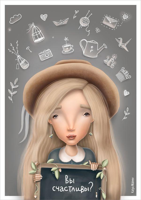 Are you happy? - Katya Maleev illustrations