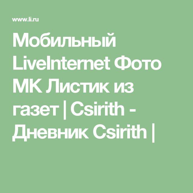 Мобильный LiveInternet Фото МК Листик из газет   Csirith - Дневник Csirith  
