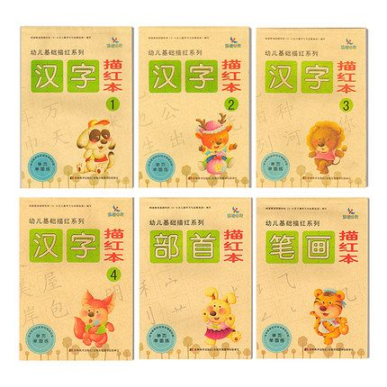 6pcs/set Chinese character exercise han zi Bi sun book for kids and baby Chinese copybook for Beginners