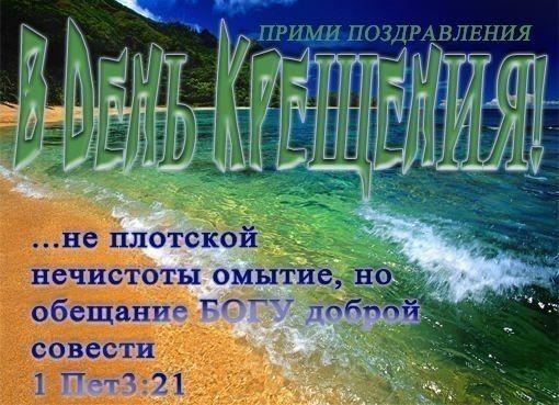 Христианский открытки к водному крещению
