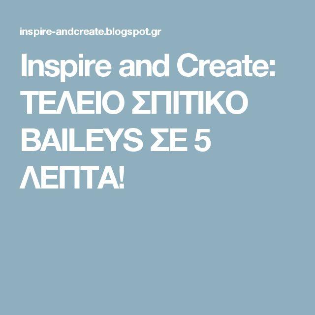 Inspire and Create: ΤΕΛΕΙΟ ΣΠΙΤΙΚΟ BAILEYS ΣΕ 5 ΛΕΠΤΑ!