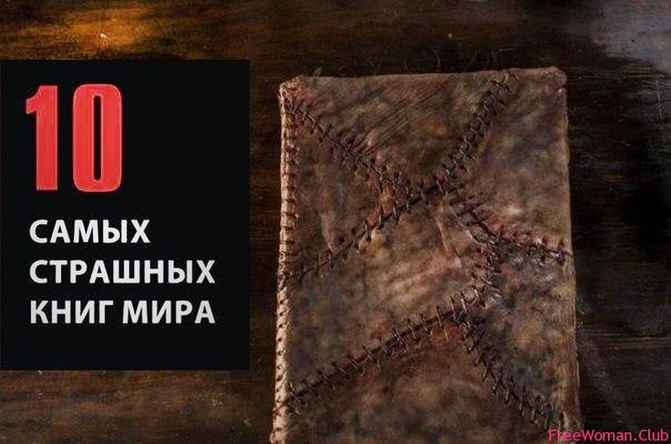самые страшные книги, самые страшные книги ужасов, 10 Самых страшных книг мира