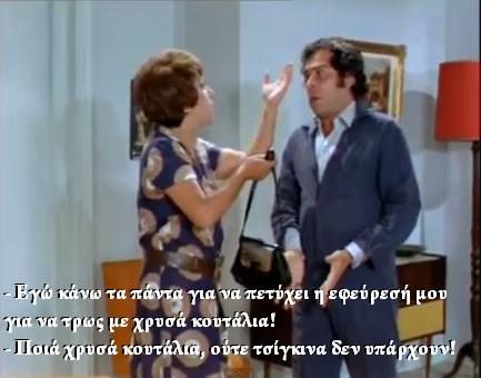 """""""Μια Ελληνίδα στο χαρέμι"""" Ρένα Βλαχοπούλου, Χρόνης Εξαρχάκος"""