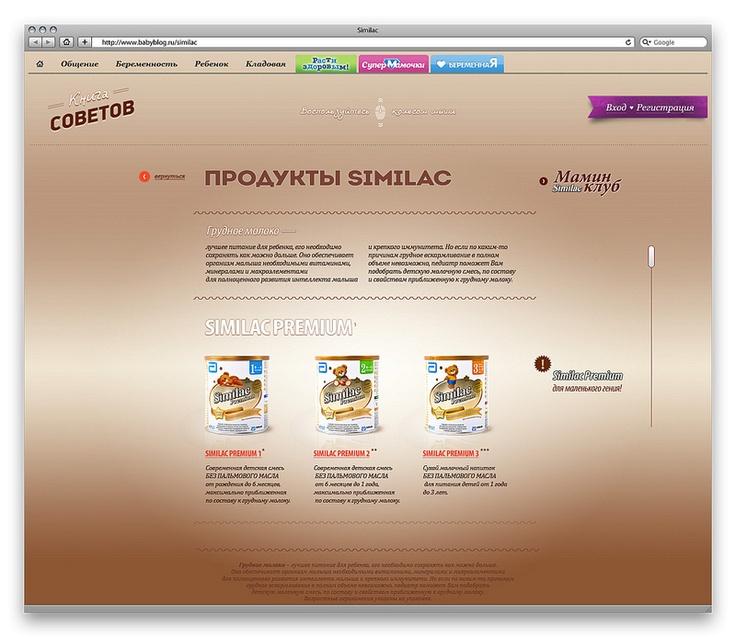 http://www.babyblog.ru/similac