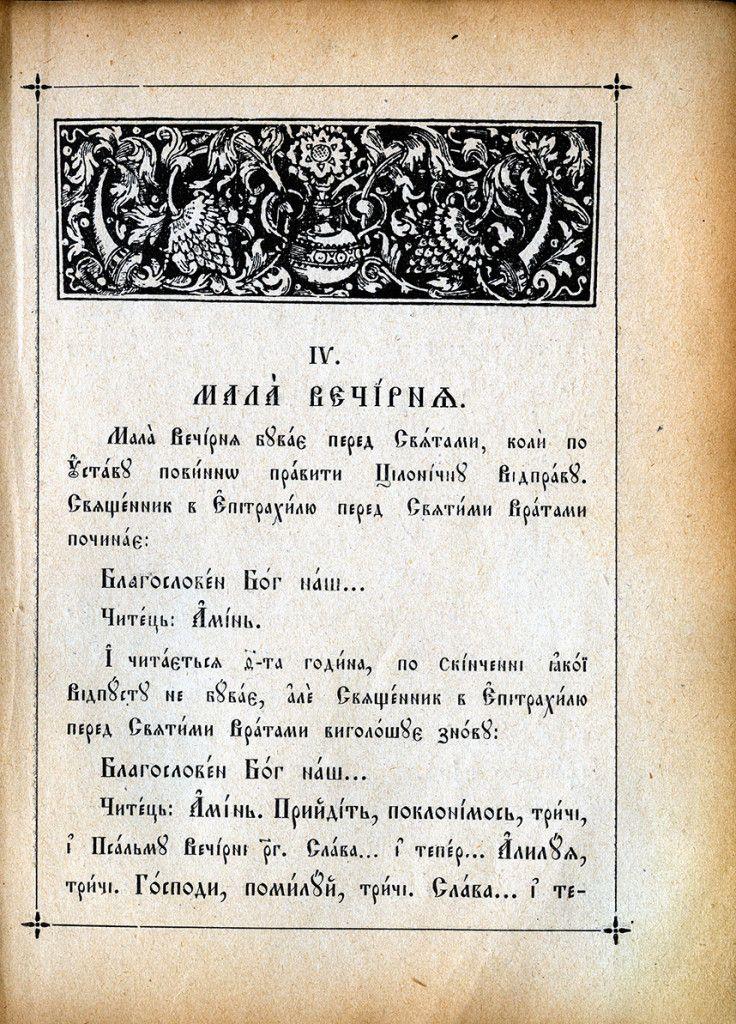 http://pastyr.ca/pastyr/wp-content/uploads/2015/09/pastyr.ca-Ohienko_Sluzhebnyk-1922_Mala_Vechirnia-736x1024.jpg