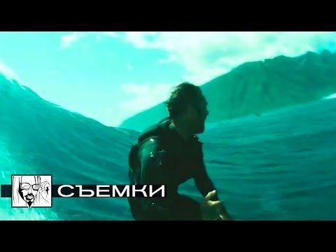 СЕРФИНГ ЭКШЕН на огромных волнах в фильме На гребне волны 2015 | Безумный серфинг - YouTube