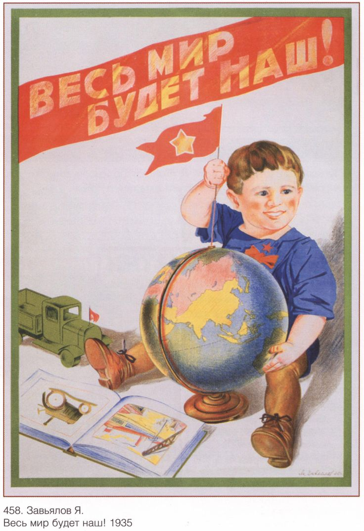 109 best ussrold russia images on pinterest soviet union sciox Images