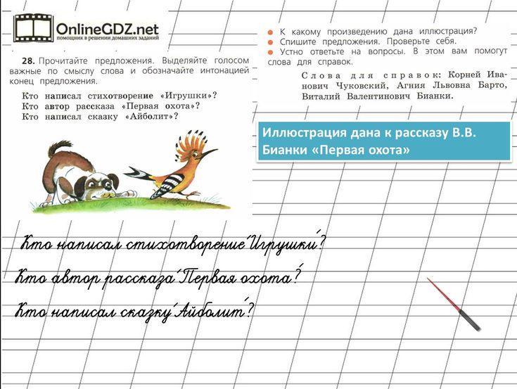 ГДЗ по русскому языку для 1 2 3 4 5 6 7 8 9 10
