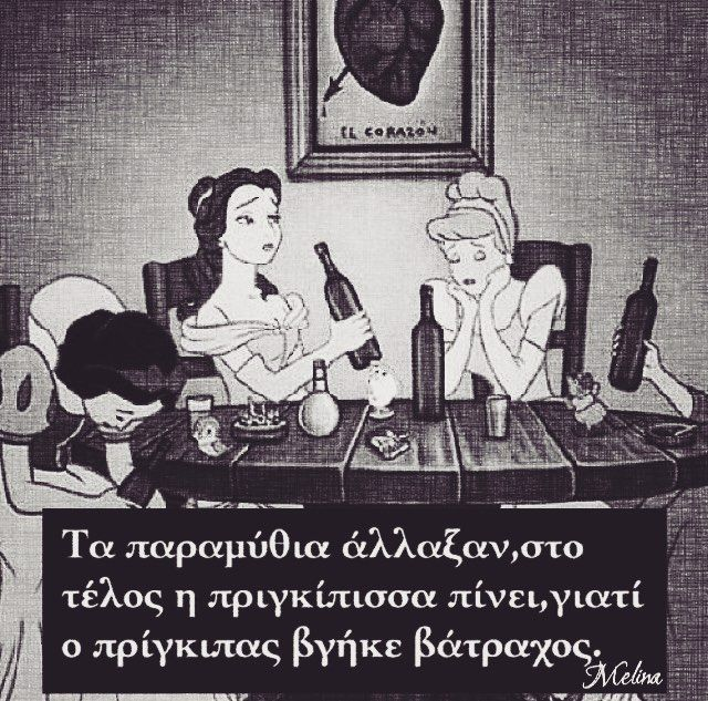 Fairytales changed ! In the end the princess is drinking 'cause it came out that the Prince is a Frog !
