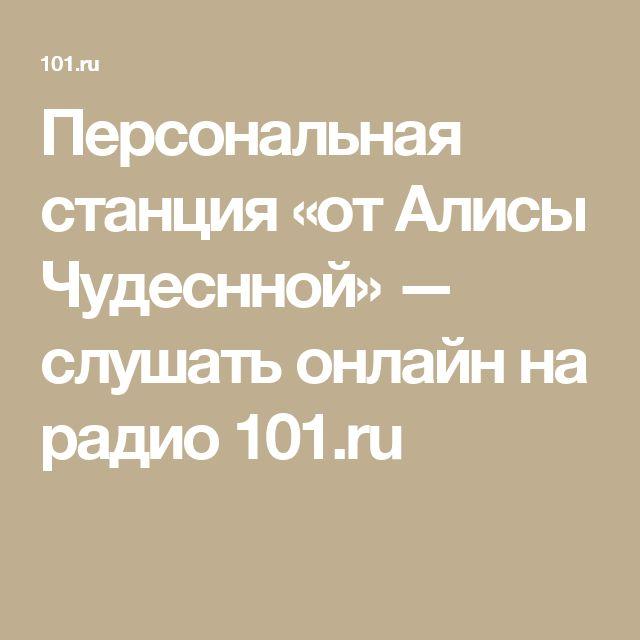 Персональная станция «от Алисы Чудеснной» — слушать онлайн на радио 101.ru