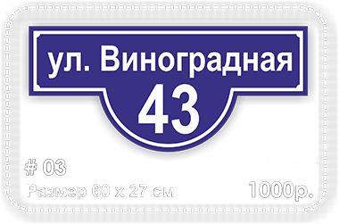 🏪 Изготовление табличек 🗻 🌋 🏤 Табличка с адресом на дом 🏠 60 х 30 см. 🏡 1200 руб. Доставка по Москве бесплатно 🚐