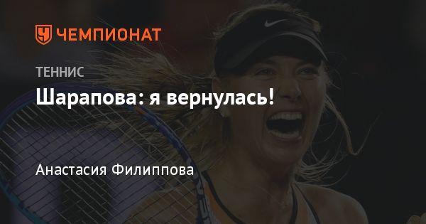 Мария Шарапова в интервью Чарли Роузи  о борьбе за возвращение на корт - Чемпионат.com