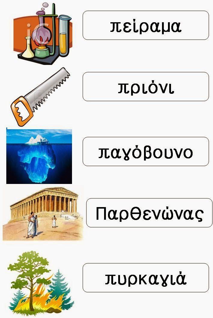 Το πιο ωραίο σχολειο είναι το Νηπιαγωγείο: Λίστα με λέξεις από Π,π