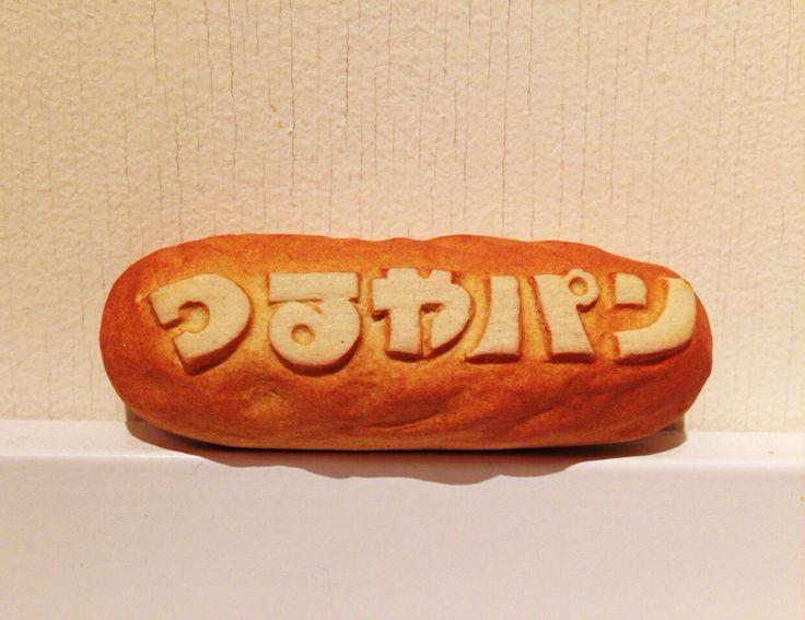 つるやパン箸置きだぜ!