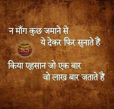 ehsaan shayari hindi images download 2017 Agar Aapse Bhi Achha Phool Hota To La Agar Bhigne ka itna hi shoq hai baarish Agar main mar jaau to mujhe shayari images ehsaan shayari hindi images download 2017