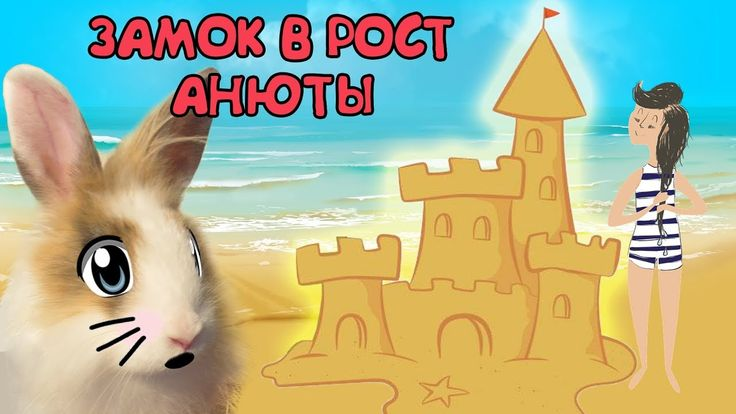 ГИГАНТСКИЙ ЗАМОК ИЗ ПЕСКА ДЛЯ КРАБСА ! кролик Баффи  Вредные детки ЭМОДЖИ ФИЛЬМ ! Giant  sand castle. Эмоджи-фильм о новых приключениях вредных деток - они строят гигантский замок. VLOG Funny Family ! Вредные детки в Fun Family  любят строить ГИГАНТСКИЙ ЗАМОК ИЗ ПЕСКА. А ну-ка  Давай-ка лучший детский канал.  Группа Вконтакте : http://ift.tt/2nOPvkL   ВСЕ СЕРИИ С КРОЛИКОМ БАФФИ!   1. https://www.youtube.com/watch?v=_gssxwVJrd4&t=5s - КРОЛИК БАФФИ И ЗНАЧКИ   2. https://youtu.be/UCkYzZ1JTEM…