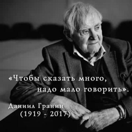 В память о Данииле Александровиче Гранине вспоминаем его мудрые высказывания....