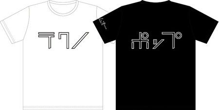 techno pop tee designed by 大竹伸朗