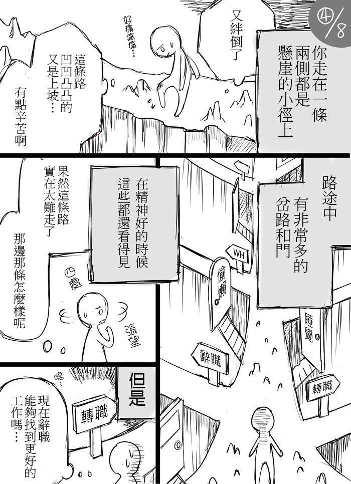 「既然難過到想死幹嘛不辭職」的理由 twitter@sodium 繁中翻譯 by plurk:devilneko - Album on Imgur