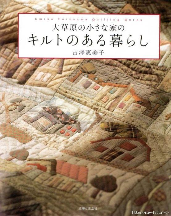 Лоскутное шитье ПЭЧВОРК для дома. Японская книжка с красивыми идеями (1) (554x700, 302Kb)