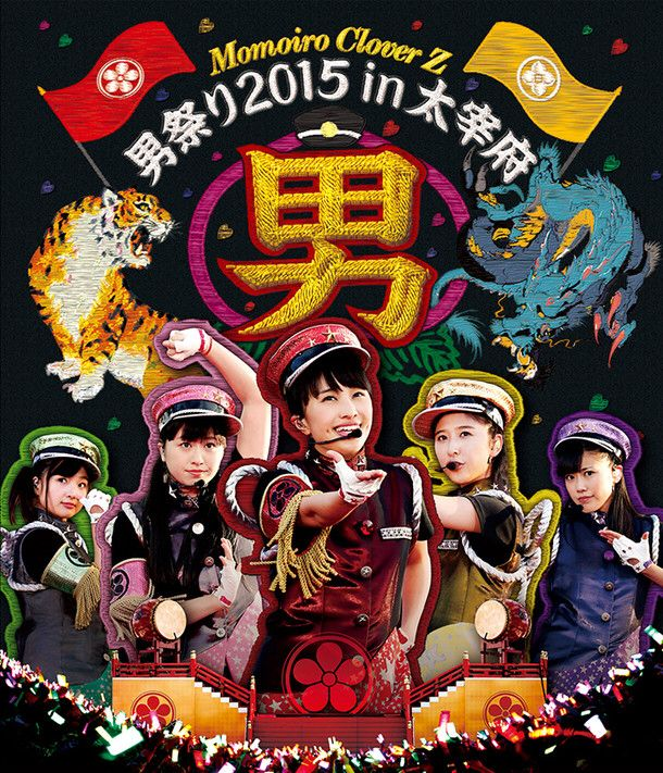 OTOKO MATSURI festival