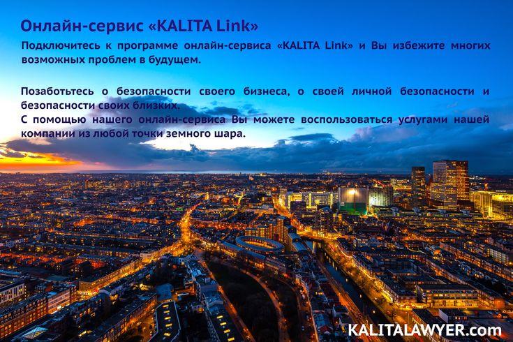 KALITA Link :: Онлайн-сервис :: Юридическая компания :: КАЛИТА и партнёры :: KALITALAWYER.com
