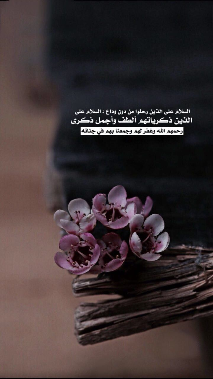 رحم الله جميع من رحلو Islamic Quotes Wallpaper Beautiful Arabic Words Islamic Quotes Quran