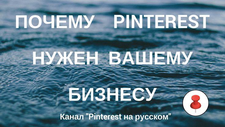 Простой способ определить ниши для вашего бизнеса в Pinterest. Как это сделать, показываю в пошаговом видео от канала #pinterestнарусском #video #pinterestmarketing #money