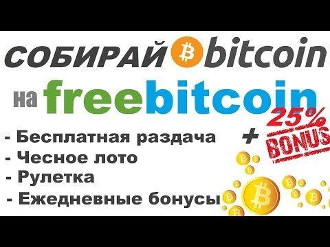 Видеообзор биткоин крана freebitco.in - Заработок в интернете без вложений для начинающих