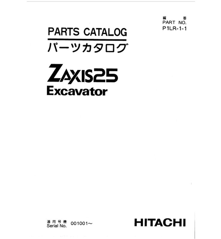 Hitachi ZX25 Parts Manual for Excavator Download in 2020
