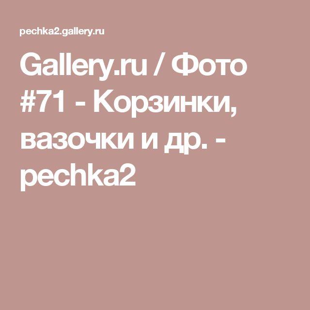Gallery.ru / Фото #71 - Корзинки, вазочки и др. - pechka2
