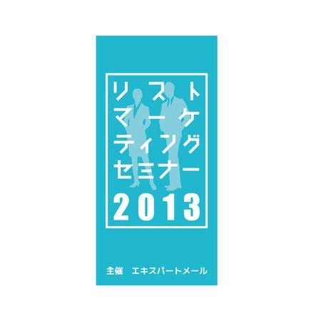 eruaruさんの提案 - 東京ビックサイトセミナー フラッグデザイン | クラウドソーシング「ランサーズ」
