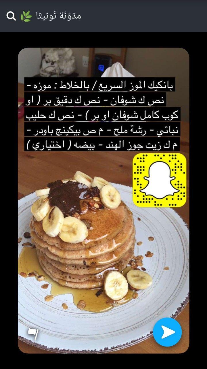Pin By روان On اكلات صحيه Healty Food Arabic Food Food Goals