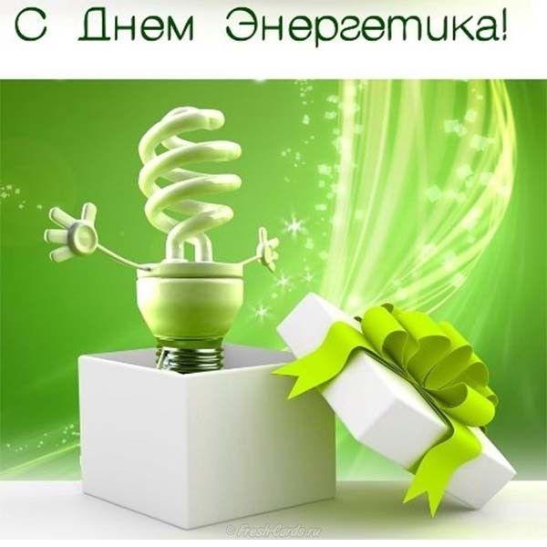 энергетическая открытка всей листовой