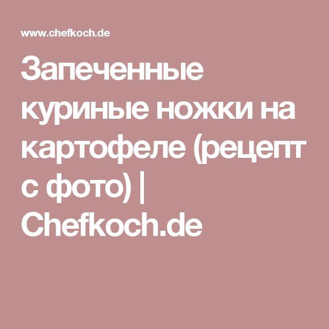 Запеченные куриные ножки на картофеле (рецепт с фото) | Chefkoch.de