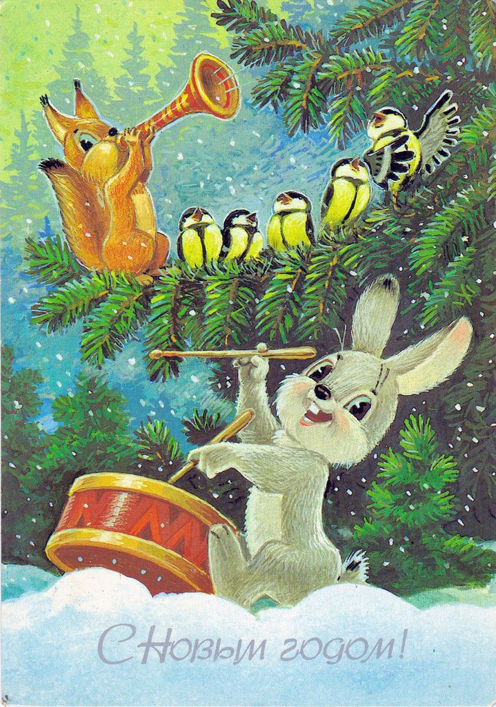 New Year postcard by the magical Vladimir Zarubin (1987)