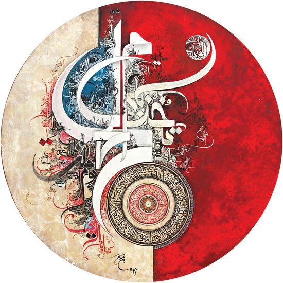 Islamic Canvas Art Gallery Print by Bin Qulander (Fatiha) | Salam Arts