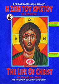 The Life of Christ in 21 dogmatically correct, and copyrighted coloring Icons, with coloring guides! Beautiful A3 full-color fold-out poster and 16 stickers included!