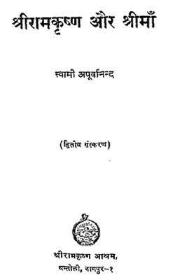 Shri Ramkrishna Aur Shreemaa