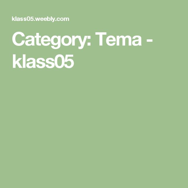 Category: Tema - klass05