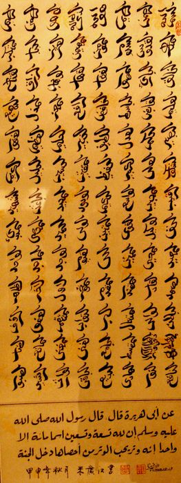 99 names of Allah(swt) written in an Arabic style known as Sini (Chinese) by a Chinese Muslim Calligrapher Hajji Noor Deen Mi Guanjiang
