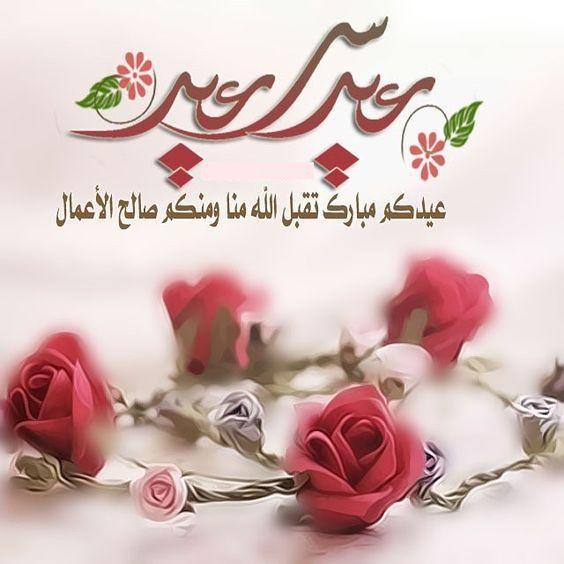 عيد الفطر 2018 Eid Greetings Happy Eid Eid Cards