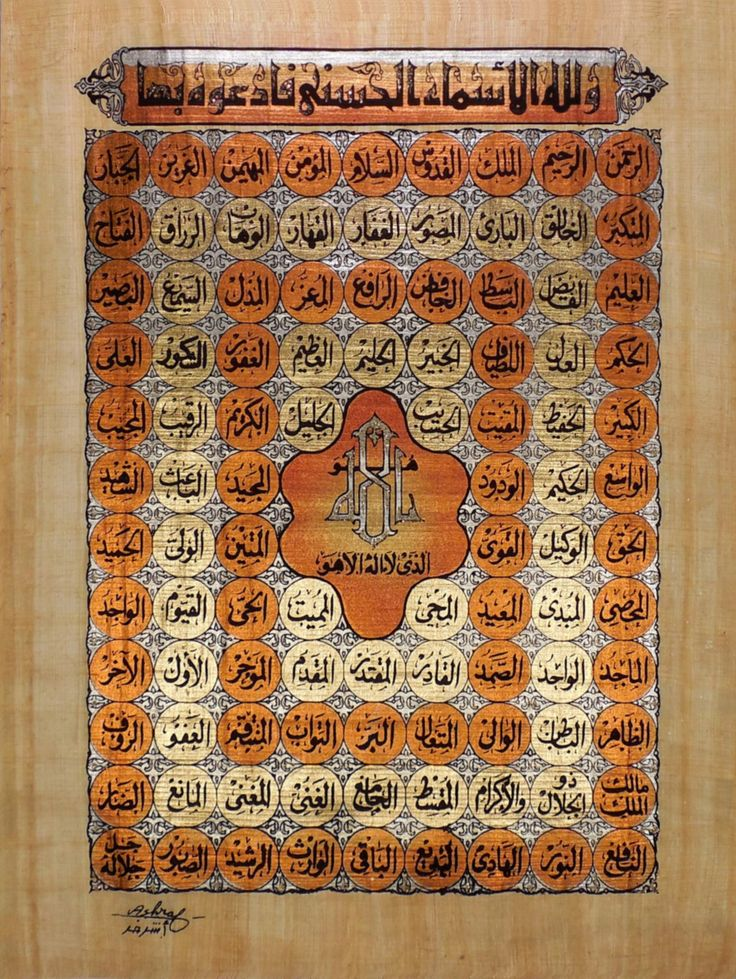 "Arabic Calligraphy on Egyptian Papyrus. Unique Handmade Art For Sale at arkangallery.com | Title: ""The 99 Names of Allah"" 