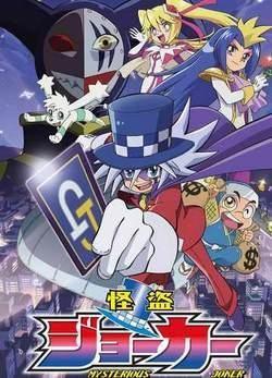 Kaitou Joker VOSTFR Animes-Mangas-DDL    https://animes-mangas-ddl.net/kaitou-joker-vostfr/
