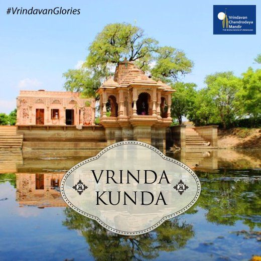 Vrinda Kunda is a place where Radharani & Krishna used to secretly meet. #VrindavanGlories