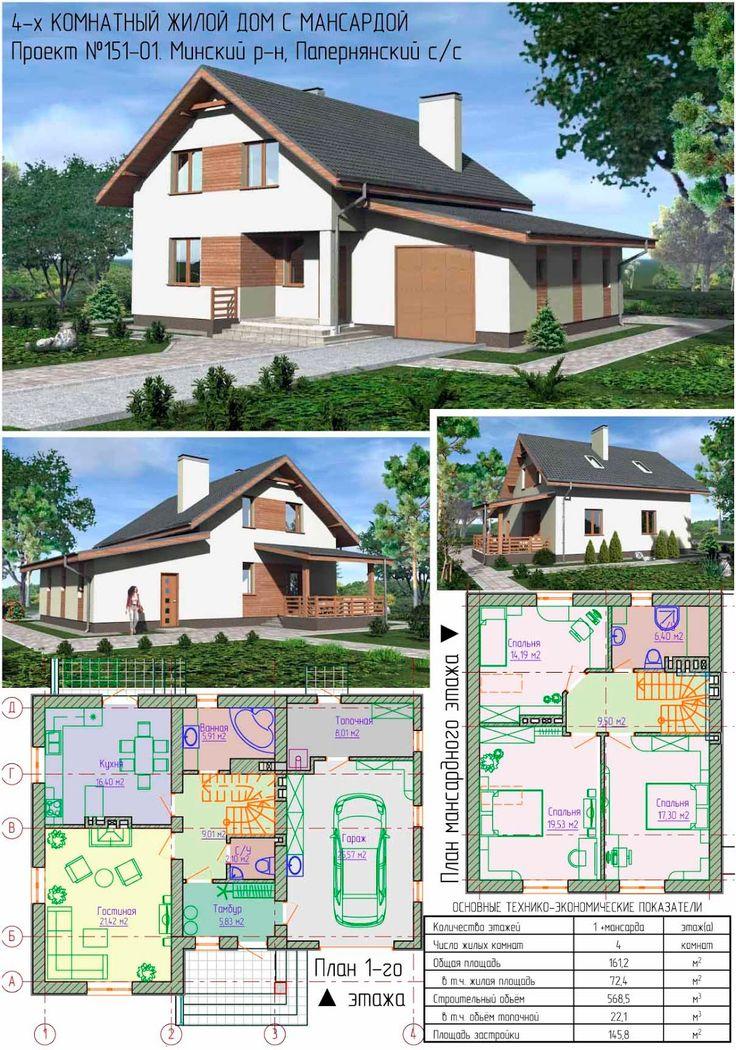 коттеджные дома с фото схема